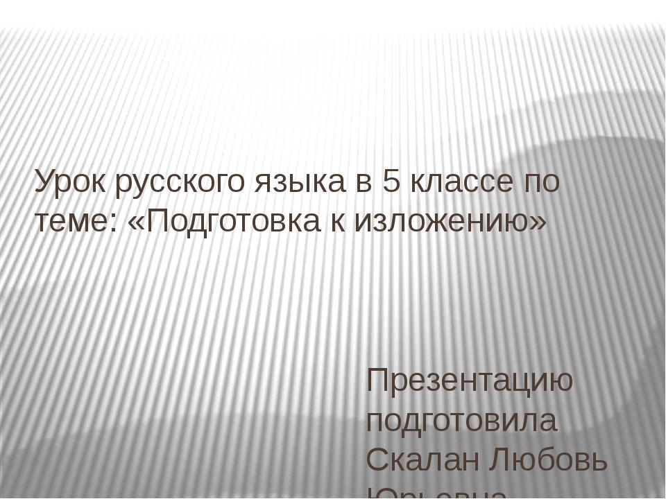 Урок русского языка в 5 классе по теме: «Подготовка к изложению» Презентацию...