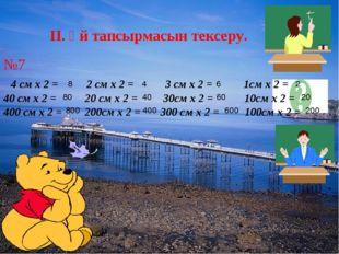 ІІ. Үй тапсырмасын тексеру. №7 4 см х 2 = 2 см х 2 = 3 см х 2 = 1см х 2 = 40