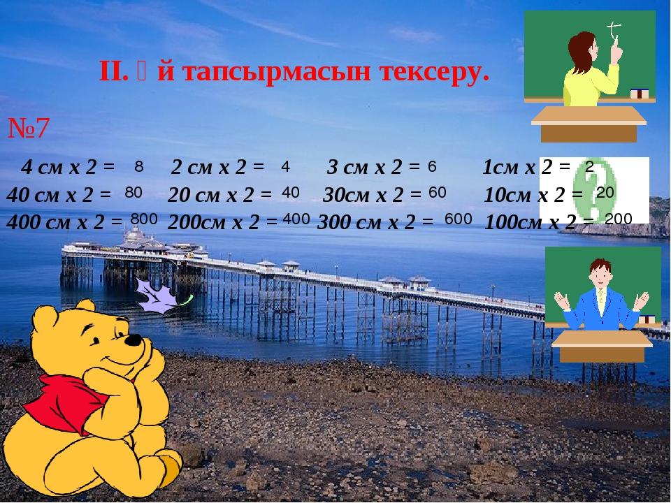 ІІ. Үй тапсырмасын тексеру. №7 4 см х 2 = 2 см х 2 = 3 см х 2 = 1см х 2 = 40...