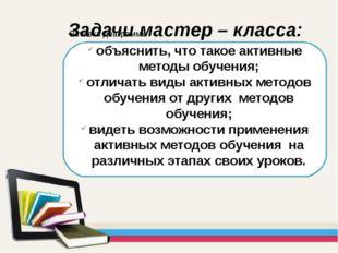объяснить, что такое активные методы обучения; отличать виды активных методо