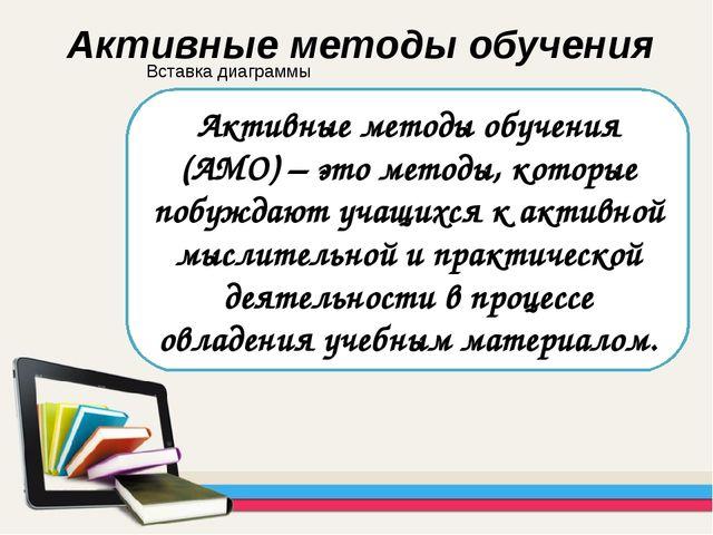 Активные методы обучения (АМО) – это методы, которые побуждают учащихся к акт...