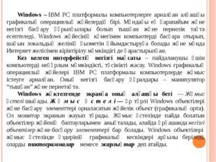 Windows –IBM PC платформалы компьютерлерге арналған алғашқы графикалық опер