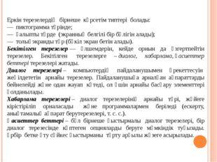 Еркін терезелердің бірнеше көрсетім типтері болады: —пиктограмма түрінде