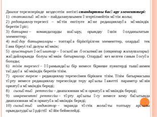 Диалог терезелерінде кездесетін негізгістандартты басқару элементтері: 1)