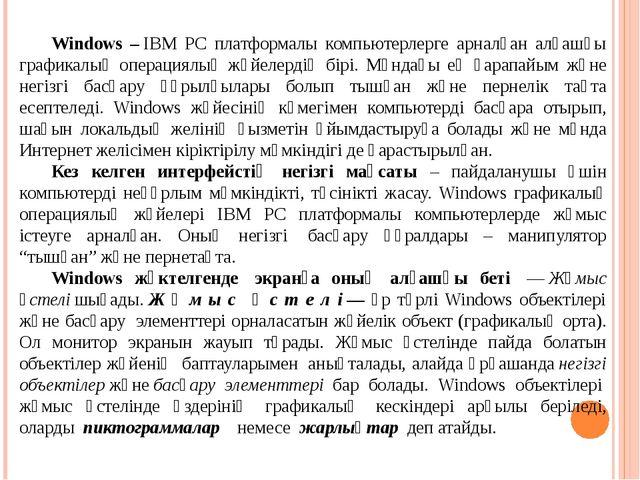 Windows –IBM PC платформалы компьютерлерге арналған алғашқы графикалық опер...