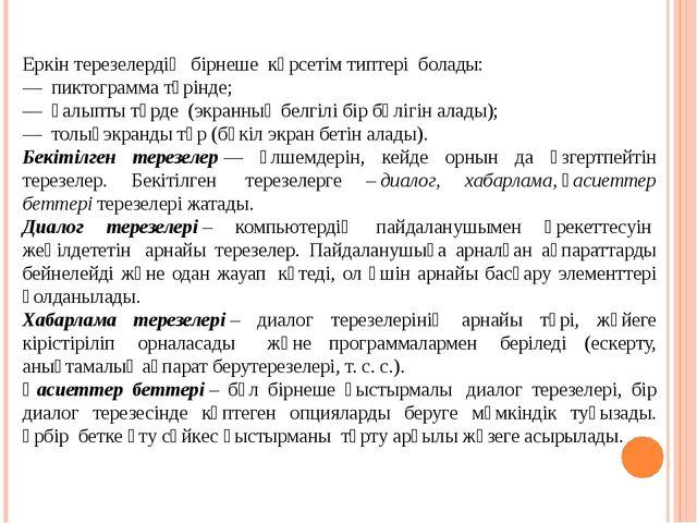 Еркін терезелердің бірнеше көрсетім типтері болады: —пиктограмма түрінде...