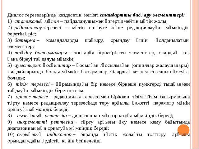 Диалог терезелерінде кездесетін негізгістандартты басқару элементтері: 1)...