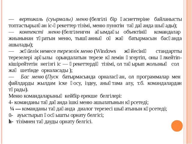 —вертикаль (суырмалы) меню(белгілі бір қасиеттеріне байланысты топтасты...
