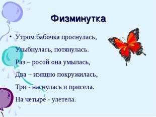 Физминутка Утром бабочка проснулась, Улыбнулась, потянулась. Раз – росой он