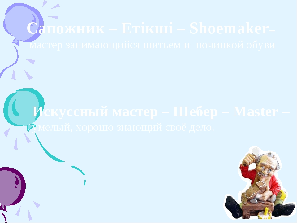 Сапожник – Етікші – Shoemaker– мастер занимающийся шитьем и починкой обуви И...