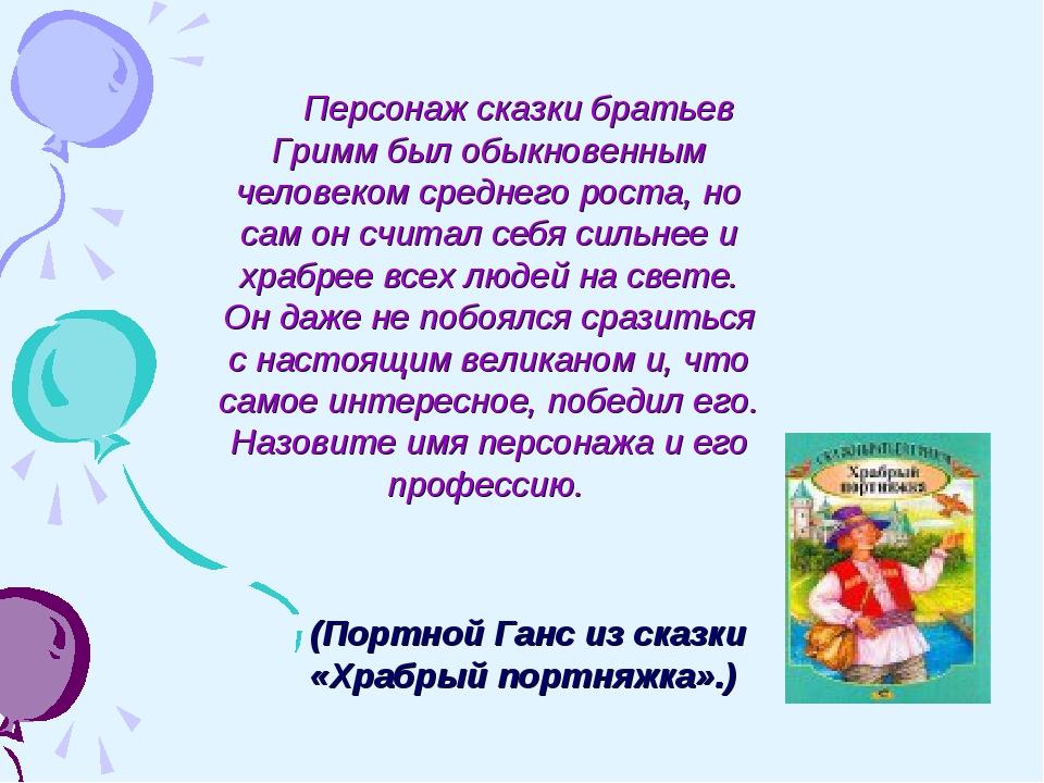 (Портной Ганс из сказки «Храбрый портняжка».) Персонаж сказки братьев Гримм б...