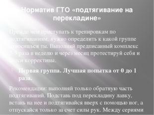 Норматив ГТО «подтягивание на перекладине» Прежде чем приступать к тренировка