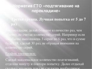 Норматив ГТО «подтягивание на перекладине» Третья группа. Лучшая попытка от 5