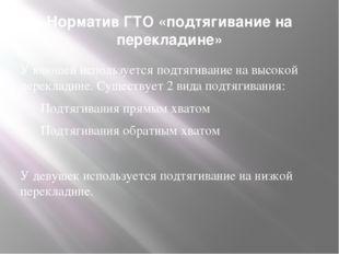 Норматив ГТО «подтягивание на перекладине» У юношей используется подтягивание