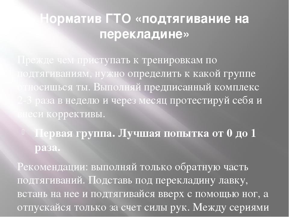 Норматив ГТО «подтягивание на перекладине» Прежде чем приступать к тренировка...