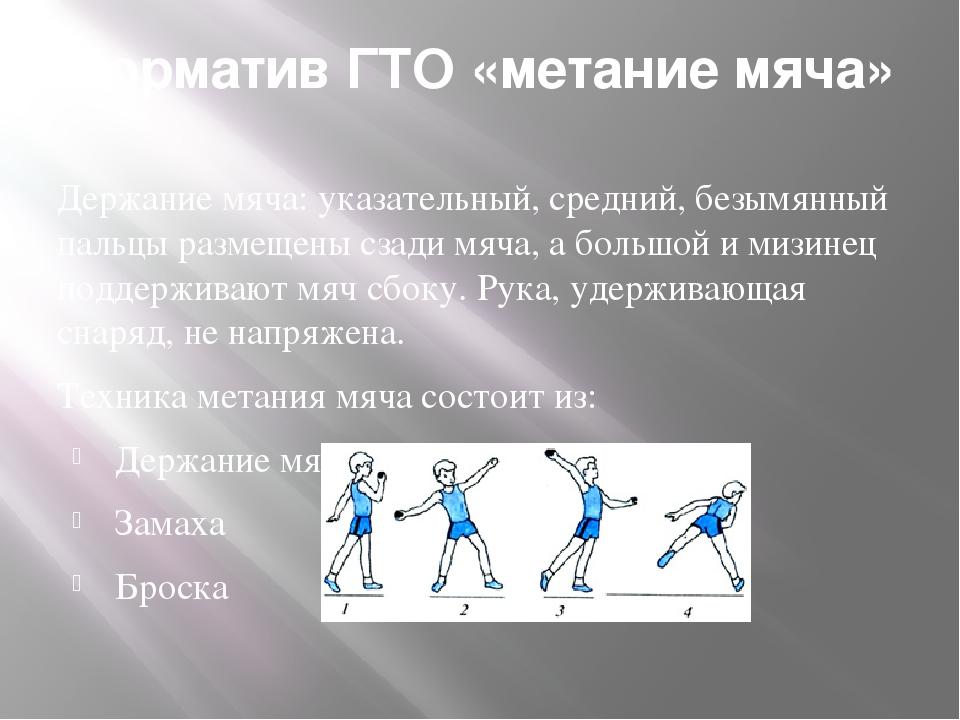 Норматив ГТО «метание мяча» Держание мяча: указательный, средний, безымянный...