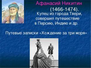Афанасий Никитин (1466-1474). Купец из города Твери, совершил путешествие в
