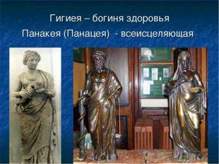 Гигиея – богиня здоровья Панакея (Панацея) - всеисцеляющая