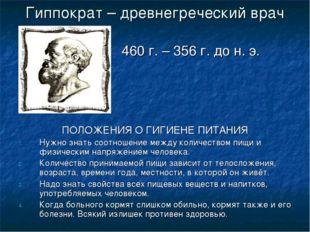 Гиппократ – древнегреческий врач 460 г. – 356 г. до н. э. ПОЛОЖЕНИЯ О ГИГИЕНЕ