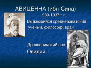АВИЦЕННА (ибн-Сина) Выдающийся среднеазиатский ученый, философ, врач Древнери