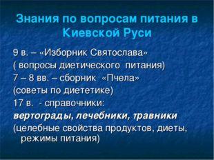 Знания по вопросам питания в Киевской Руси 9 в. – «Изборник Святослава» ( воп