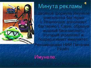 Минута рекламы В двойной формуле Имунеле уникальная бактерия L.Rhamnosus доп