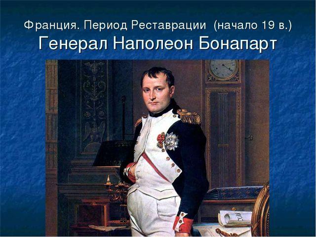 Франция. Период Реставрации (начало 19 в.) Генерал Наполеон Бонапарт