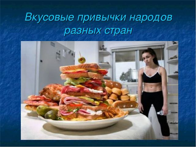Вкусовые привычки народов разных стран