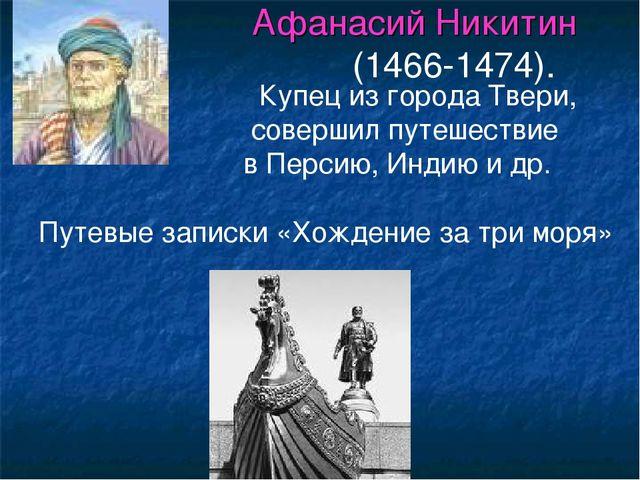 Афанасий Никитин (1466-1474). Купец из города Твери, совершил путешествие в...