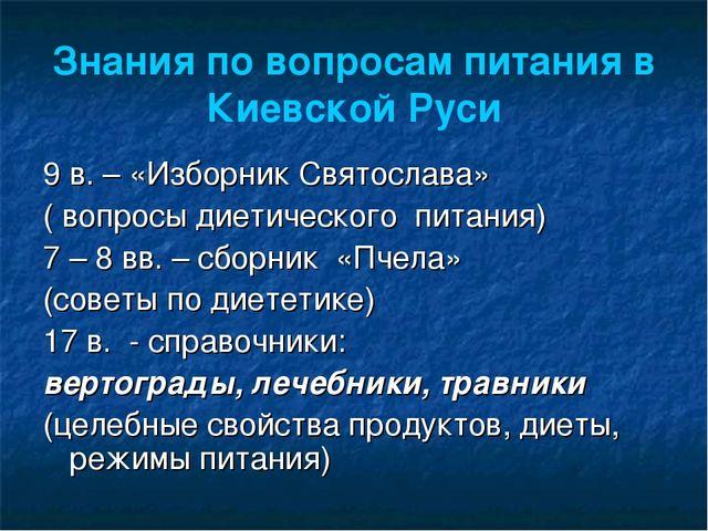 Знания по вопросам питания в Киевской Руси 9 в. – «Изборник Святослава» ( воп...