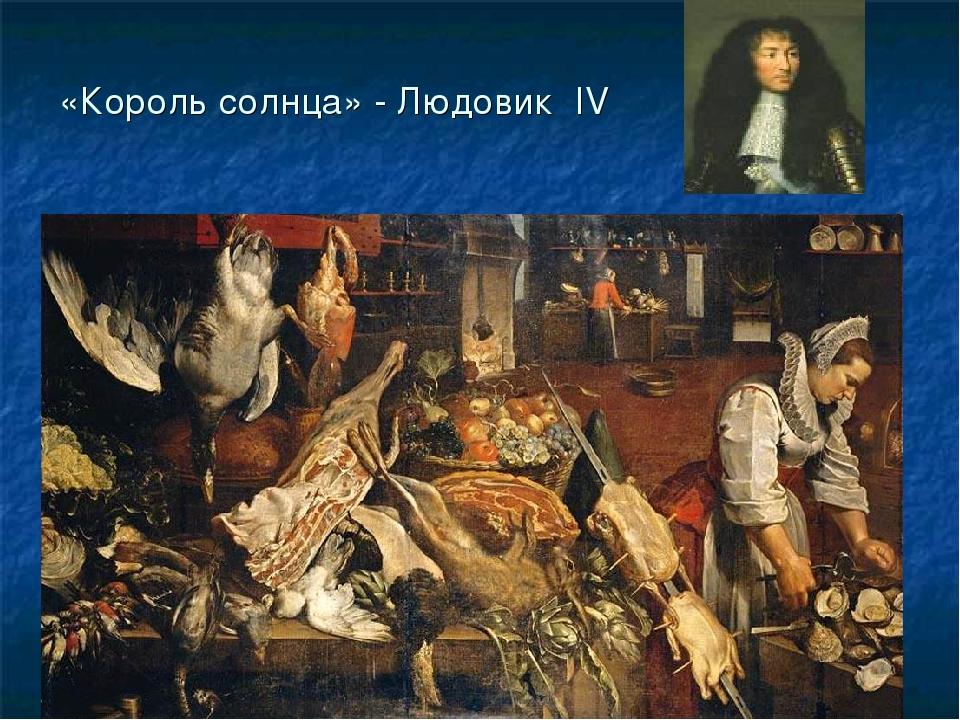 «Король солнца» - Людовик IV