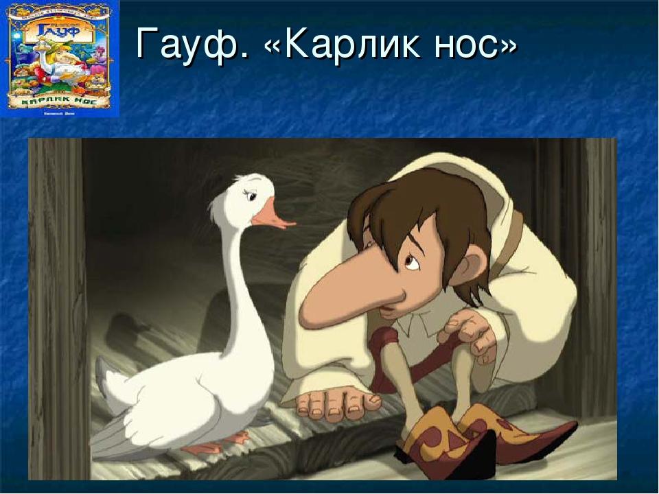 Гауф. «Карлик нос»