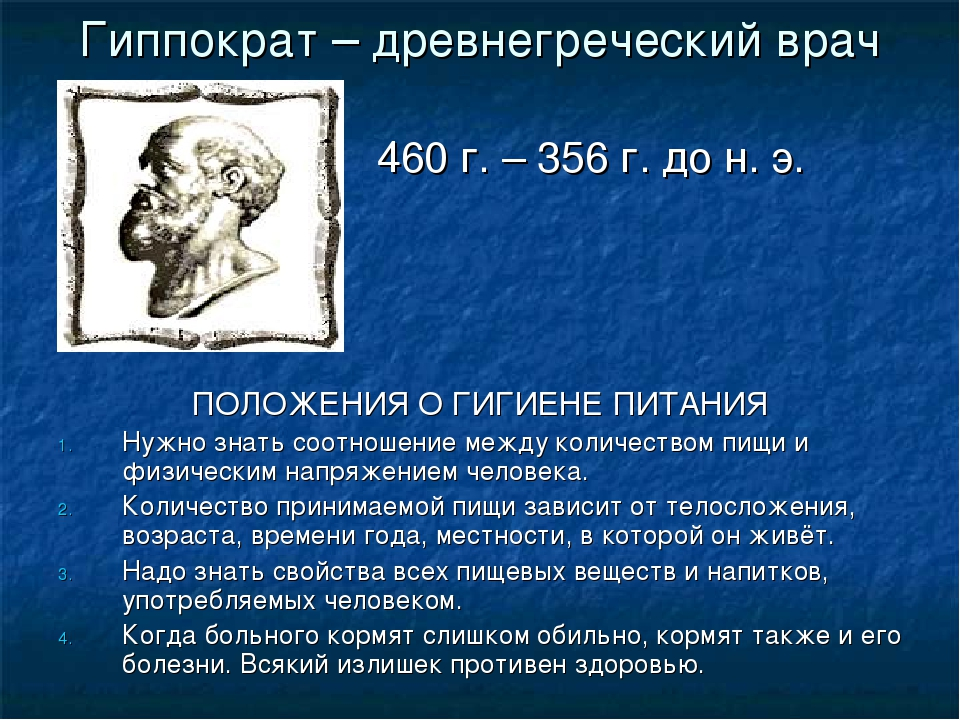 Гиппократ – древнегреческий врач 460 г. – 356 г. до н. э. ПОЛОЖЕНИЯ О ГИГИЕНЕ...