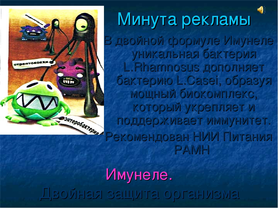 Минута рекламы В двойной формуле Имунеле уникальная бактерия L.Rhamnosus доп...