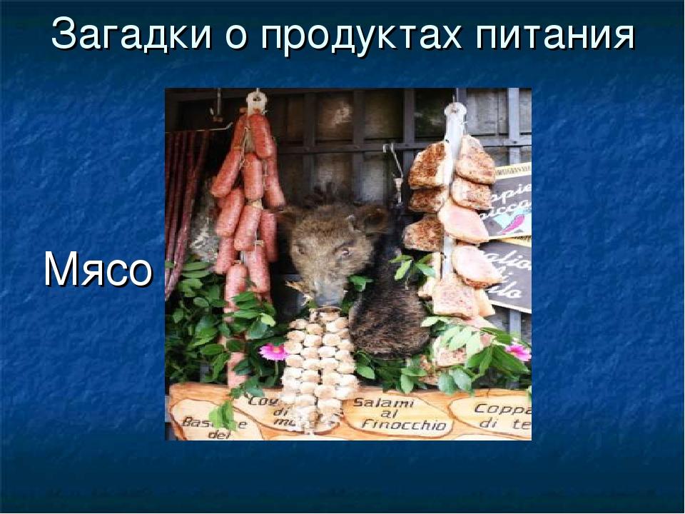 Загадки о продуктах питания Мясо