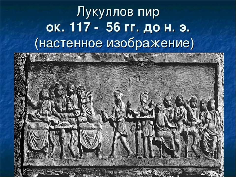 Лукуллов пир ок. 117 - 56 гг. до н. э. (настенное изображение)