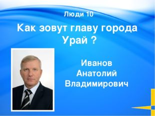 География 20 Slide 3-Question/Answer (Cat1, $100) This slide is the first Qu