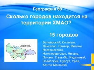 Растения 20 Slide 3-Question/Answer (Cat1, $100) This slide is the first Que
