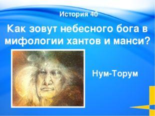 Вагит Юсуфович Алекперов Как зовут главу директоров компании «Лукойл»? Люди 4