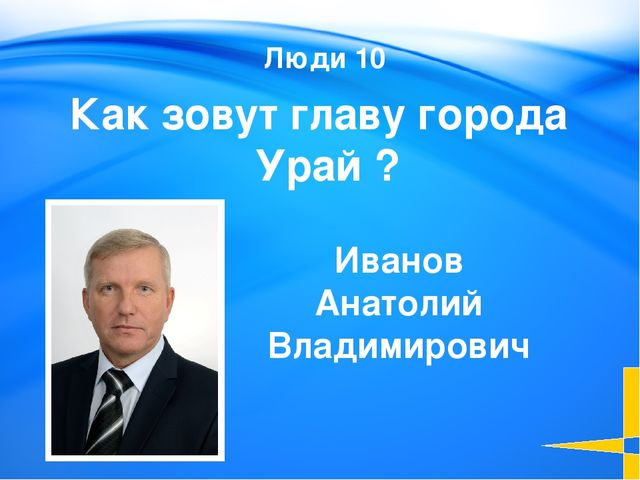 География 20 Slide 3-Question/Answer (Cat1, $100) This slide is the first Qu...