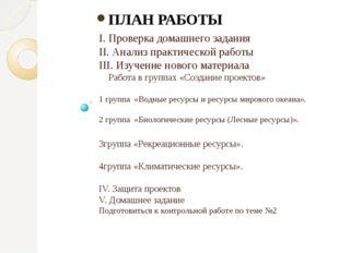 I. Проверка домашнего задания II. Анализ практической работы III. Изучение но
