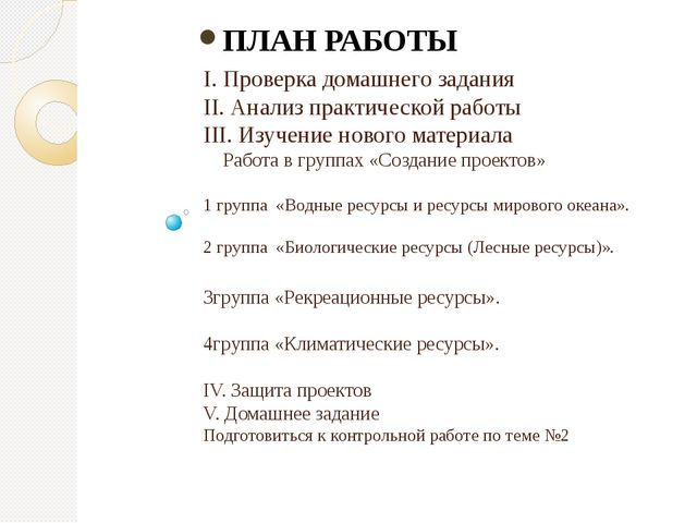 I. Проверка домашнего задания II. Анализ практической работы III. Изучение но...