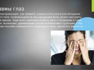Травмы глаз Травмы глаз происходят, как правило, в результате ожога или попад