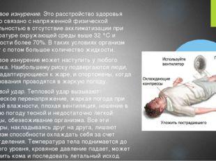 Тепловое изнурение. Это расстройство здоровья обычно связано с напряженной фи