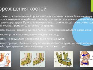 Повреждения костей Кости отличаются значительной прочностью и могут выдержива