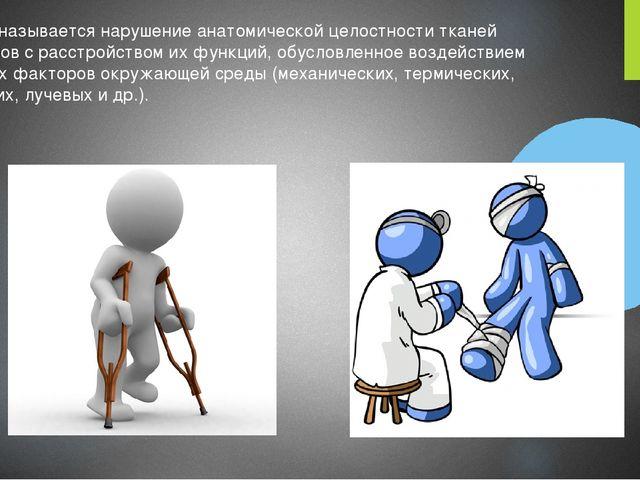 Травмой называется нарушение анатомической целостности тканей или органов с р...