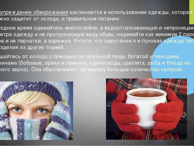Предупреждение обморожения заключается в использовании одежды, которая надежн...