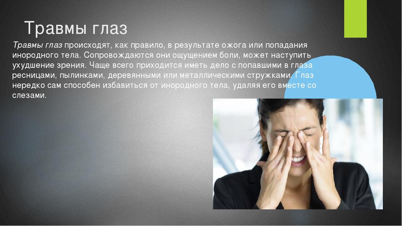 Травмы глаз Травмы глаз происходят, как правило, в результате ожога или попад...