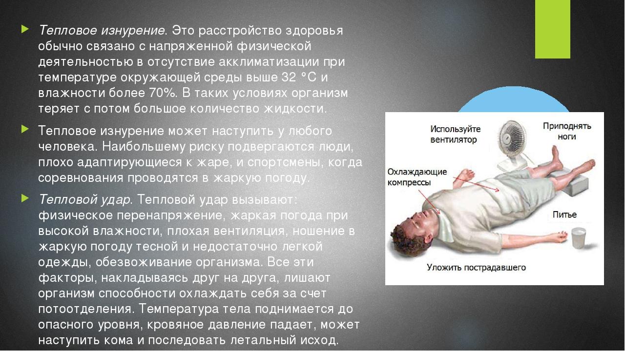 Тепловое изнурение. Это расстройство здоровья обычно связано с напряженной фи...