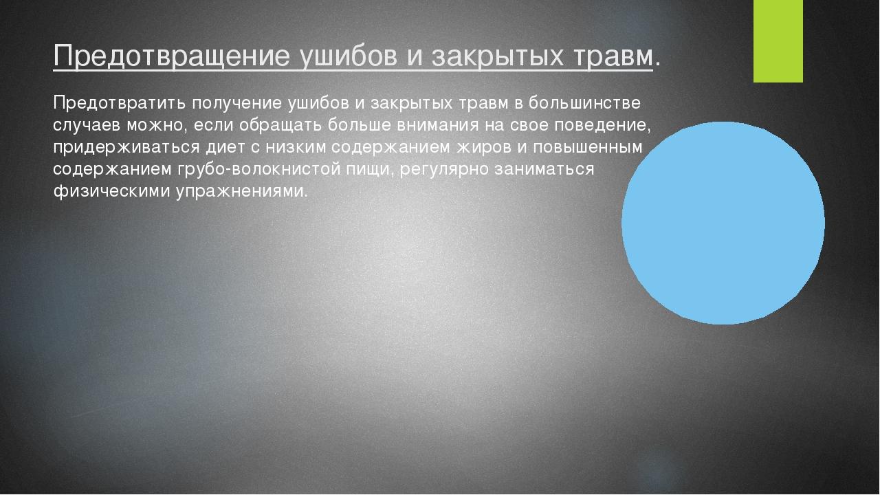 Предотвращение ушибов и закрытых травм. Предотвратить получение ушибов и закр...